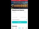 Марийская Европа аудиоэкскурсия на Qwixi Tour