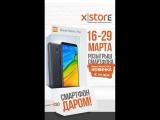 Розыгрыш Redmi 5 Plus от X|Store