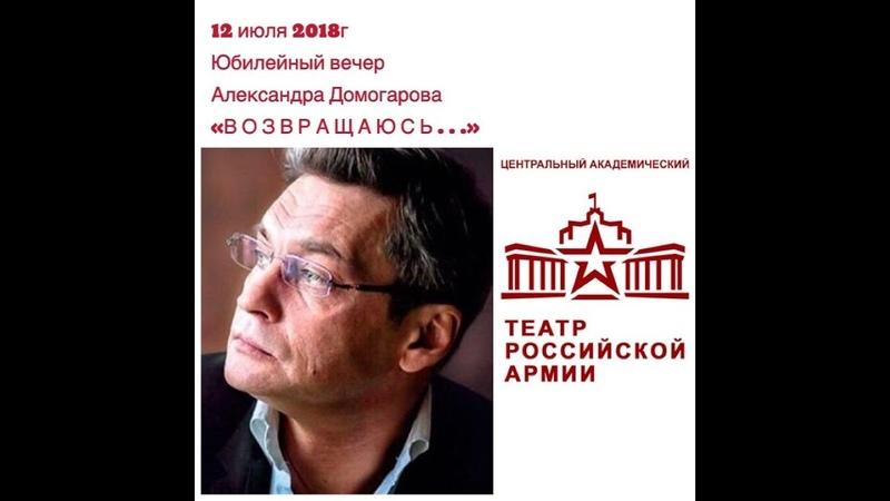 Юбилейный вечер Народного артиста России Александра Домогарова