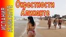 Едем в Аликанте район Эль Кампельо и пляж Сан Хуан Путешествие из Бенидорма Испания