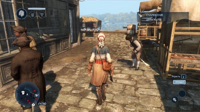 Assassin's Creed Liberation миссия 01 пройдена Ключ К Решениею