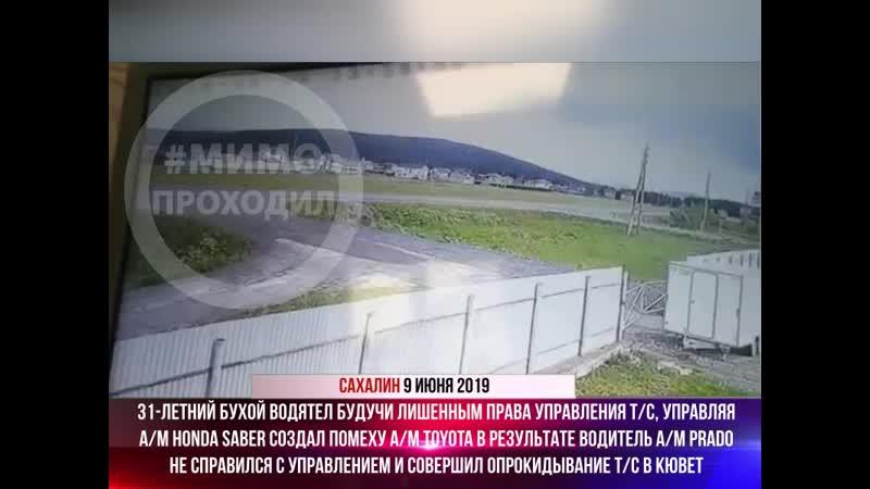 Пьяный водитель создал помеху на дороге приведшую к гибели женщины с ребенком Сахалин
