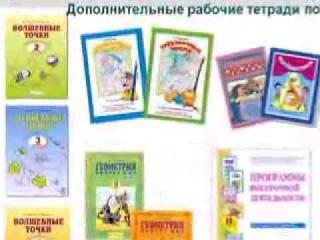 «УМК по курсу «Математика»