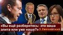 Евгений СПИЦЫН Эти не остановятся ни перед чем