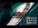 Звуки с Края Земли 1 Париж/Евгений Фёдоров.