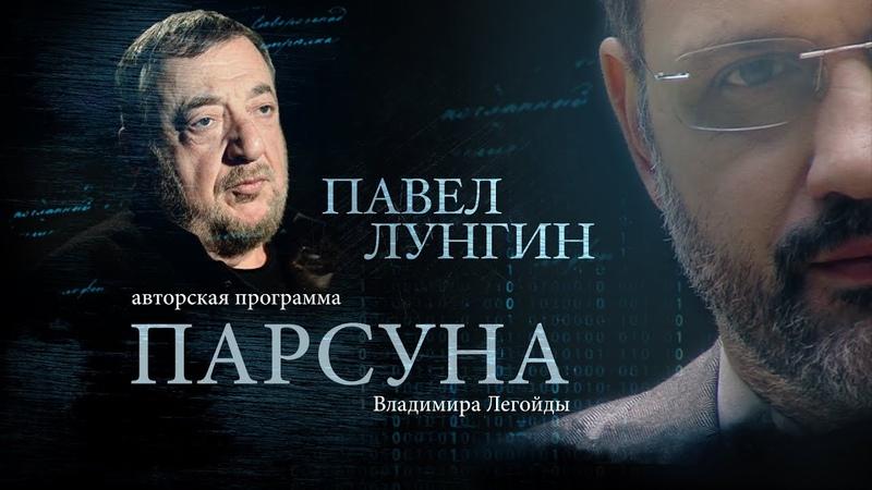 Парсуна. Павел Лунгин.