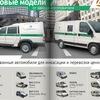Бронеавтомобили - Компания «ГАС»