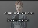 Сериал Улица Потрошителя - 3х03 «Пепел и алмазы»