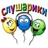 Детский развивающий центр -клуб СЛУШАРИКИ Ижевск