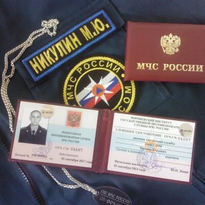 Михаил Никулин, 18 сентября 1995, Калуга, id140990626