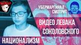 РУСЛАН СОКОЛОВСКИЙ ПОЕХАЛ (Убермаргинал критикует видео про национализм) | Северные Мемы для Сверхлюдей