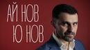 Олег Винник — Ты в курсе Lyric Video Пародія