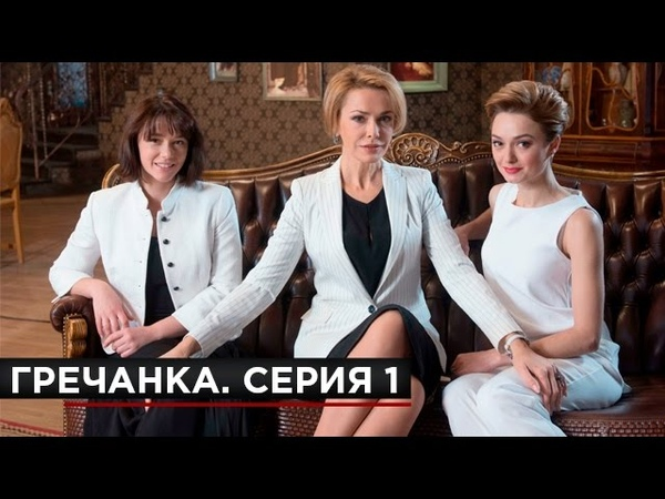 Гречанка (2014)