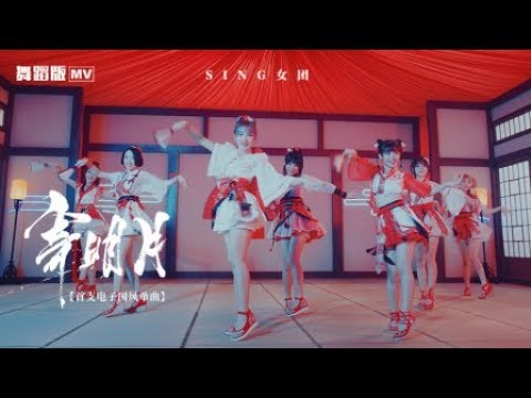 【HD】SING女團-寄明月MV(舞蹈版) [Official MV Dance Ver.]官方完整版MV