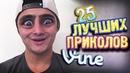 Самые Лучшие Приколы Vine! (ВЫПУСК 94) [17+]