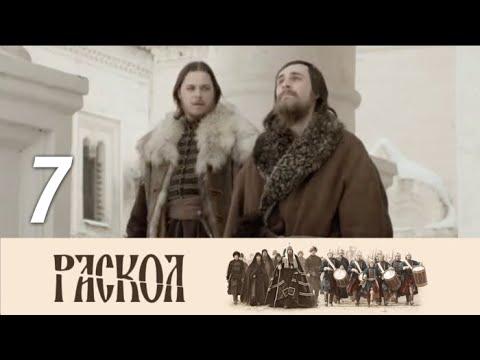 Раскол 7 серия 2011 Исторический сериал драма @ Русские сериалы