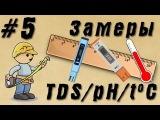 5. Приборы Замеры pH метр TDS метр