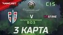 MUST SEE!! Espada vs Winstrike (карта 3), The International 2018, Закрытые квалификации | СНГ