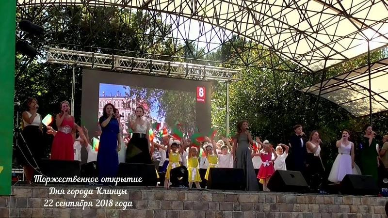Торжественное открытие Дня г.Клинцы 22.09.2018
