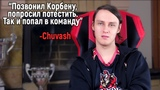 Chuvash / Интервью с четвёркой Team Empire. (Empire Bootcamp 2018)