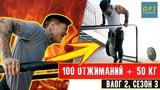 ЗАРУБА на 100 Отжиманий на Брусьях (С ПРОГРЕССИЕЙ ВЕСА!) - (Крис Хериа - Влог 2 S3)