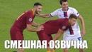 СМЕШНАЯ ОЗВУЧКА ФУТБОЛА (РОМА - ЦСКА ЛИГА ЧЕМПИОНОВ 2018-2019)