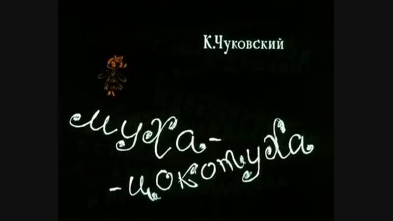 «Муха-Цокотуха» (1976), реж. Борис Степанцев