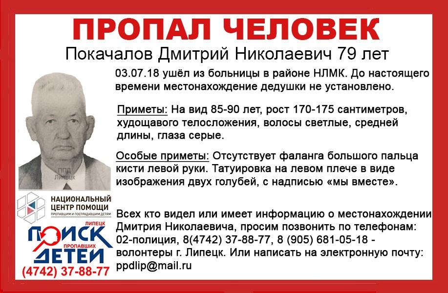 В Липецке разыскивают 79-летнего пенсионера