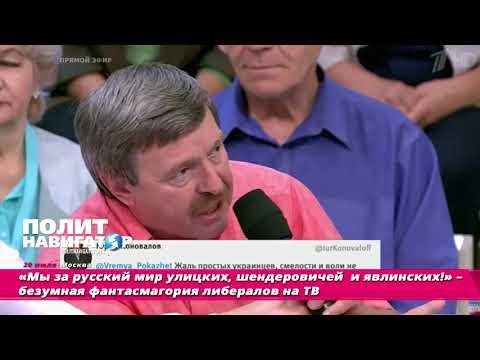 «Мы за русский мир улицких, шендеровичей и явлинских!» – безумная фантасмагория либералов на ТВ