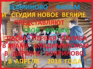 Untitled_720x576 ПАСХА - ПЕРВАЯ  СЛУЖБА  В ХРАМЕ   ВЛАДИМИРСКОМ В  ДЕРЕВНЕ БОЯРИНОВО  8   АПРЕЛЯ  2018  ГОДА