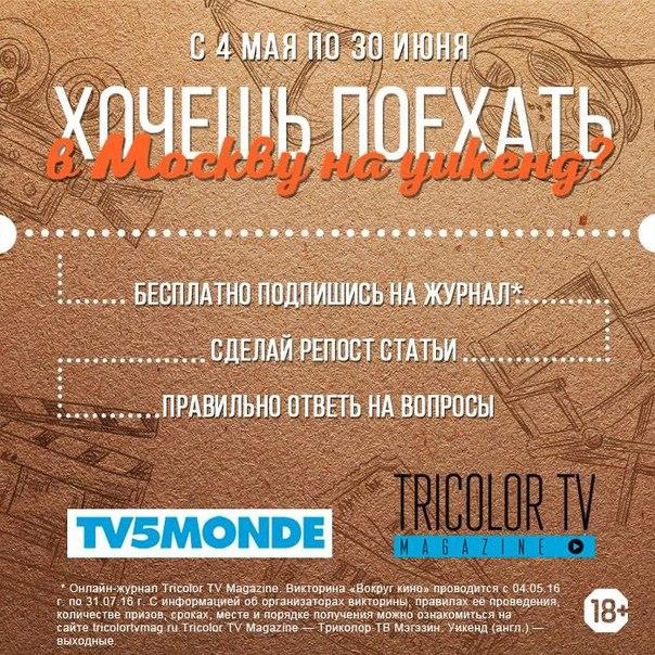 Сегодня день полон сюрпризов! Ударными темпами мы совместно с телеканалом TV5Monde подготовили для вас викторину «Вокруг кино» ? tricolortvmag.ru/article/canals/vokrug-kino/, главный победитель которой отправится отдыхать в московский дизайн-отель. И не о