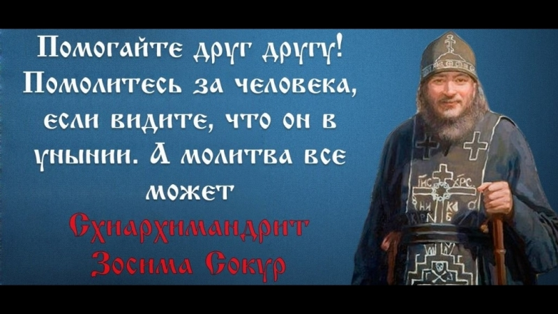 Батюшка Зосима (Сокур)