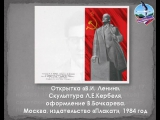 Выпуск 40_Открытки_Ленин