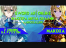 [ED 2 RUS]Мастера Меча Онлайн: Алисизация эндинг 2 / Sword Art Online (Cover SAO 3 на русском от AniRise)