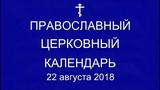 Православный † календарь. Среда, 22 августа, 2018г. Апостола Матфия. Собор Соловецких святых