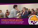 В Голышманово подвели итоги реализации проекта Диалог поколений