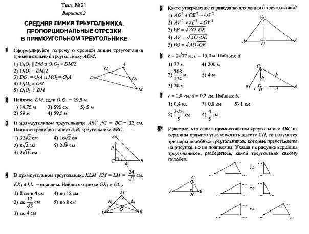 Гдз тесты по геометрии 9 класс белицкая