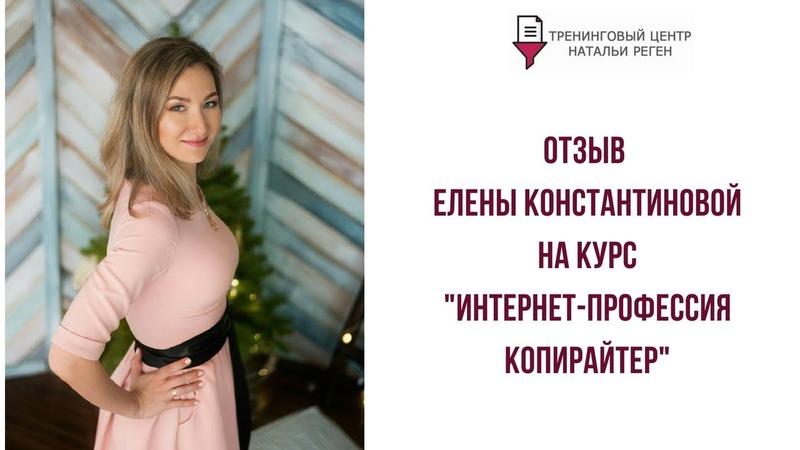 Отзыв Елены Константиновой о тренинге Натальи Реген Интеренет- профессия копирайтер
