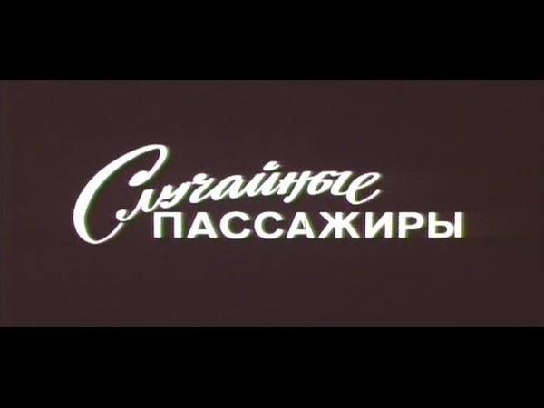 Музыка Вадима Бибергана из х/ф Случайные пассажиры