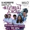 9 ноября - ANIMAL ДЖАZ   MILO CONCERT HALL