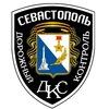 Дорожный контроль - Севастополь