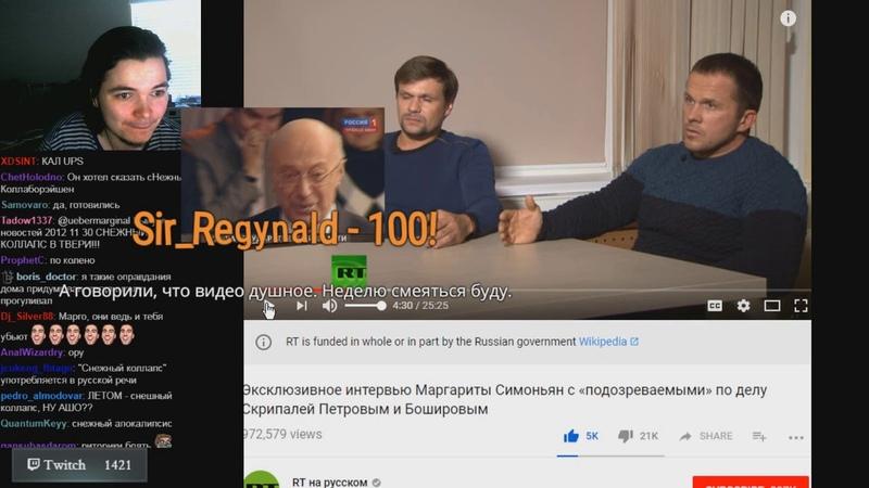 Uebermarginal смотрит интервью АГЕНТОВ ГРУ подозреваемых по делу Скрипалей. Ueber marginal.