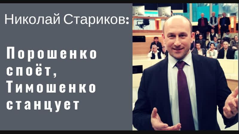 Николай Стариков: Порошенко споёт, Тимошенко станцует