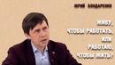 Семинар | «Живу, чтобы работать, или Работаю, чтобы жить?» | Юрий Бондаренко