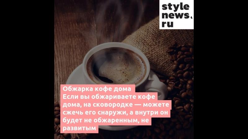 5 секретов вкусного кофе от бариста