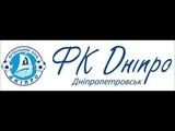 Гмн Днпро Днпропетровськ Anthem of FC Dnipro Dnipropetrovsk