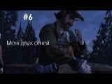 The Walking Dead: Сезон 2 ( Меж двух огней #6 )