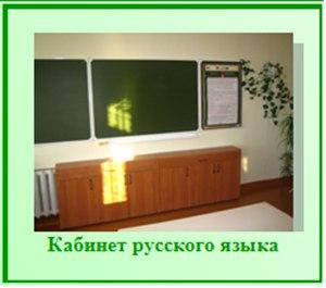 Материально-техническая база школы