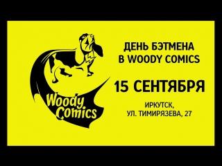 День Бэтмена 2018 в Woody Comics