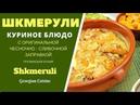 Шкмерули Куриное блюдо с оригинальной заправкой შქმერული Shkmeruli
